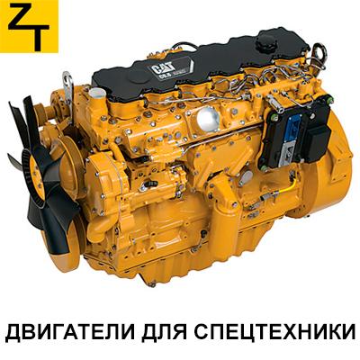 Двигатели для спецтехники