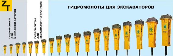 Гидромолоты для спецтехники